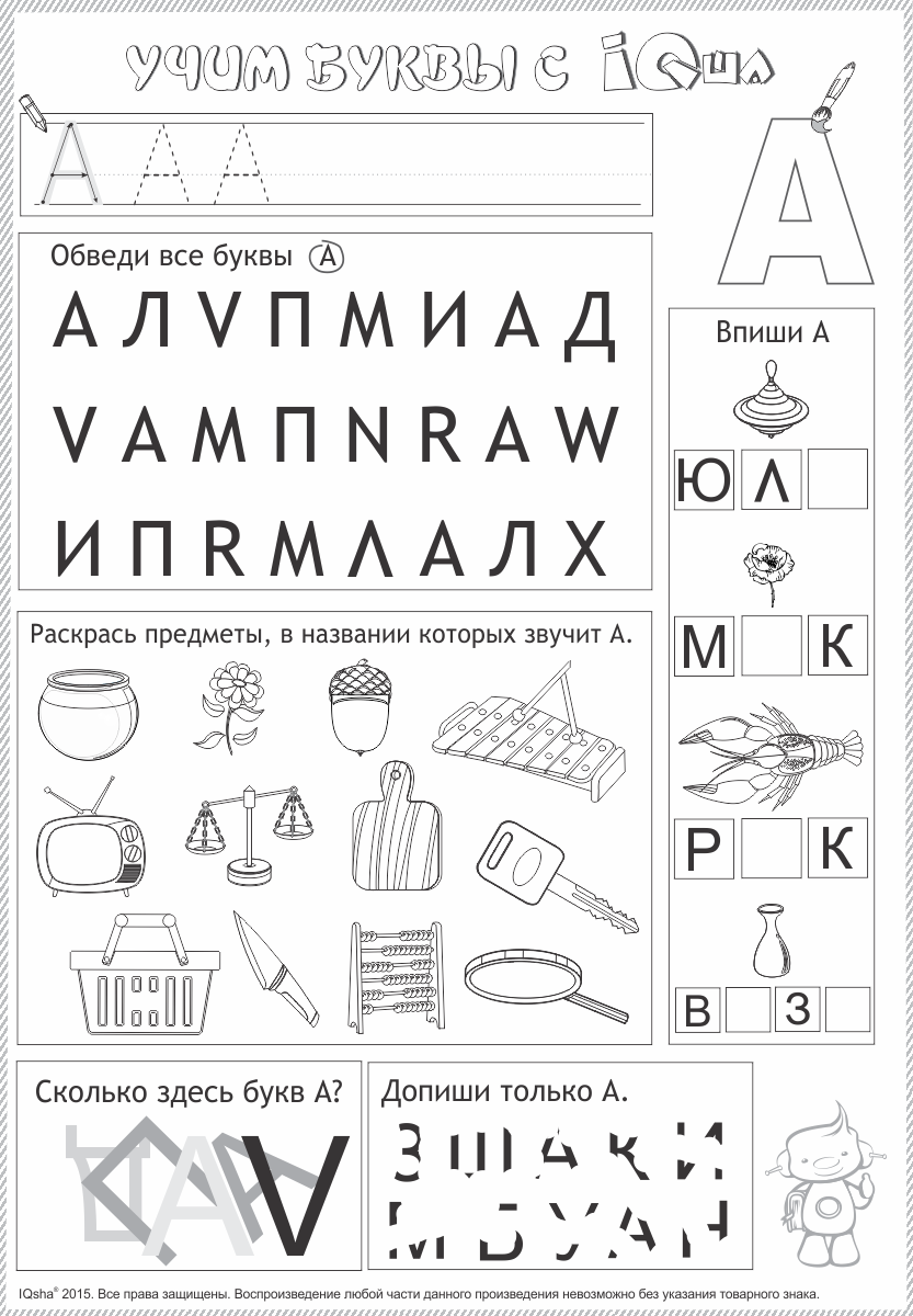 конспект занятия знакомство с буквой б для дошкольников