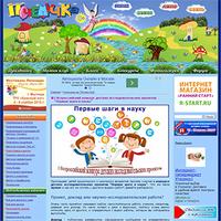 Развитие ребенка по интернету