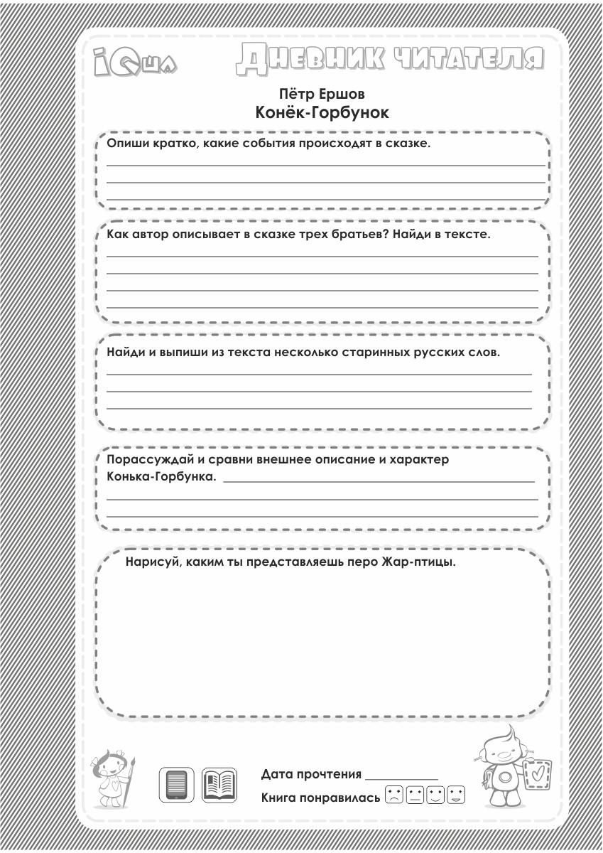 готовый читательский дневник 10 класс