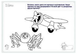 Раскраска Изучаем цвета - Раскраски - Развитие ребенка с ...