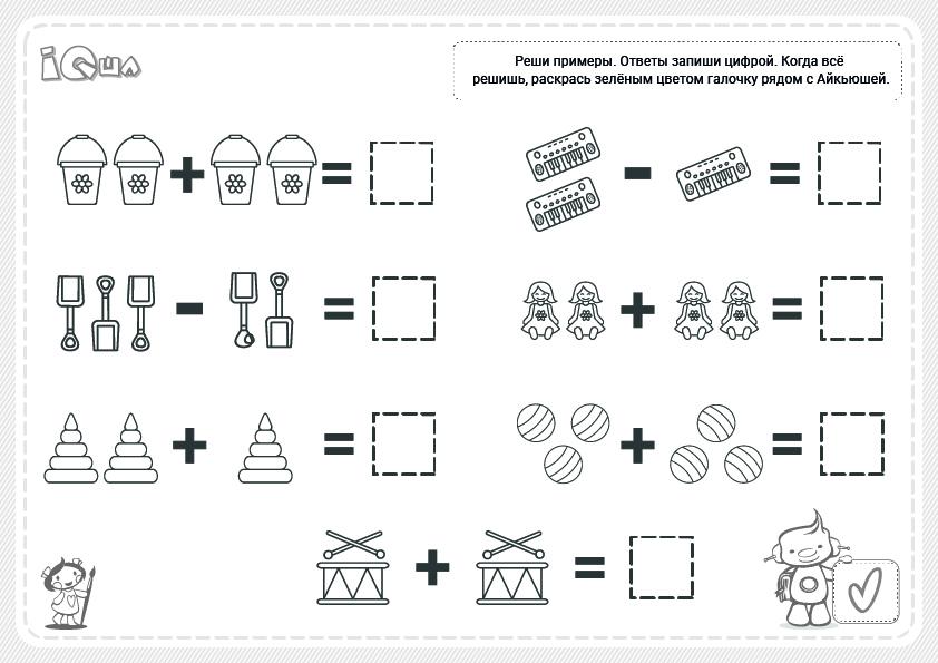 примеры на сложение и вычитание до 10