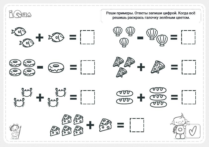 математика примеры