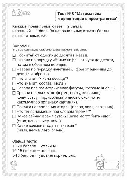 тест первоклассника