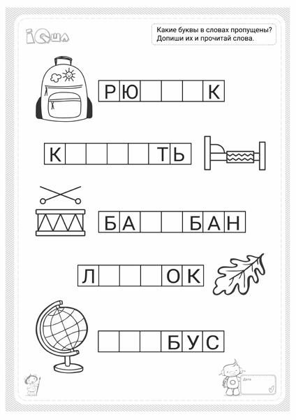игры по обучению грамоте
