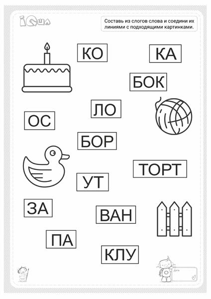 задания по обучению грамоте